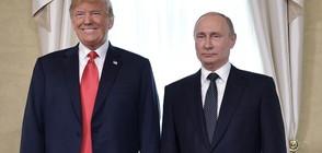 Тръмп след срещата с Путин: Това е много добро начало за всички (ВИДЕО+СНИМКИ)