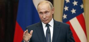 Путин: Преговорите с Тръмп бяха успешни и полезни