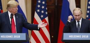 Експерт: Путин надхитри Тръмп в Хелзинки