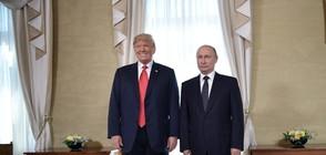 Тръмп и Путин ще се срещнат на 11 ноември