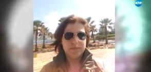 МВнР коментира твърденията на жена, че израелските гранични служби я разделят с половинката й