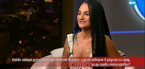 Какво накара българка да се завърне от Милано, за да прави татуси?