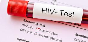 ООН: Броят на смъртните случаи от ХИВ намалява