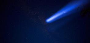 Най-ярката комета за годината минава покрай Земята