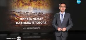Темата на NOVA: Минута между пламъка и потопа