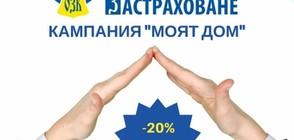 """ЗАД """"ОЗК-Застраховане"""" АД с кампания за застраховки за дома"""