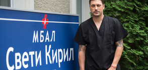 """Владо Карамазов влиза под прикритие в МБАЛ """"Св. Кирил"""""""