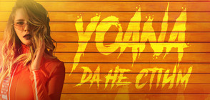 """Финалистката от X Factor YOANA дебютира със сингъла """"Да не спим"""""""