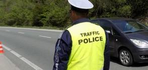 Пътен полицай пострада леко при задържане на агресивен водач