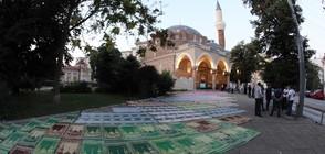 Мюсюлманите празнуват Курбан Байрам (ВИДЕО+СНИМКИ)