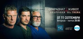 """""""Откраднат живот: Анатомия на гнева"""" стартира на 11 септември от 20.00 ч. по NOVA"""