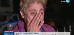 УЖАСЪТ СЛЕД КАТАСТРОФАТА: До късно снощи хората търсеха информация за близките си