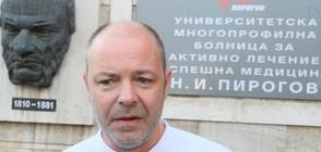 """Четирима от транспортираните в """"Пирогов"""" са в тежко състояние"""