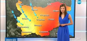Прогноза за времето (28.08.2018 - обедна)