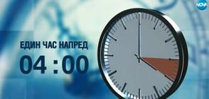 """КРАЙ НА """"СМЯНАТА НА СТРЕЛКИТЕ"""": Лятно или зимно часово време ще избере България?"""