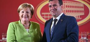 Меркел призова Македония да влезе в НАТО и ЕС