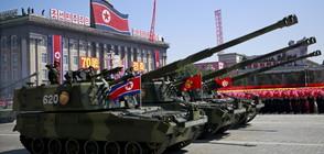Изненадваща промяна в големия военен парад в Северна Корея