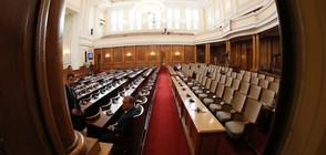 Заради липса на кворум: Заседанието на НС се провали (ВИДЕО)