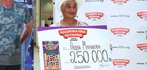 """Радка Маринова спечели 250 000 лева от билет """"Кеш Кръстословици 4"""""""