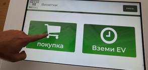 Как ще купуваме електронните винетки? (ВИДЕО+СНИМКИ)