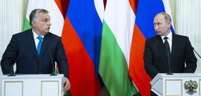 НА СРЕЩА В МОСКВА: Орбан и Путин обсъдиха газовите доставки