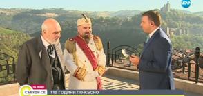 110 Г. ПО-КЪСНО: Кои са актьорите, прочели Манифеста за независимостта във Велико Търново