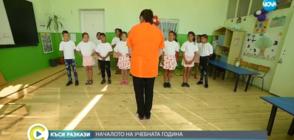 """""""Къси разкази"""": Началото на учебната година в ромския квартал на Стралджа (ВИДЕО)"""