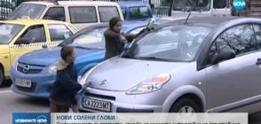 НОВИ ПРАВИЛА: Солени глоби за миячите на автостъкла и уличните музиканти