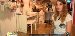Миролюба Бенатова представя: Бети, която рисува бельо