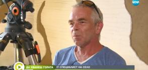 """""""Да хванеш гората"""": Германски IT специалист се пресели в българско село (ВИДЕО)"""