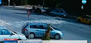 АГРЕСИЯ НА ПЪТЯ: Шофьори се биха на кръстовище в София (ВИДЕО)