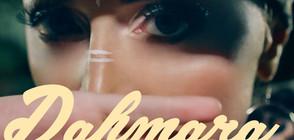 Българската Лейди Гага от X Factor DAHMARA с първи сингъл