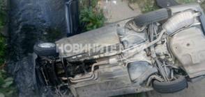 Кола падна в Перловската река в София (ВИДЕО+СНИМКИ)