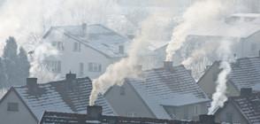 Какъв въздух ще дишаме тази зима? (ВИДЕО)