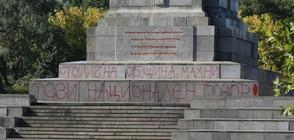 Отново надраскаха Паметника на Съветската армия (СНИМКИ)