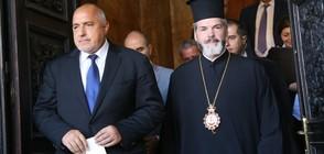 Борисов: Приравняваме заплатите на духовниците към тези на учителите (СНИМКИ)