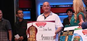 Стоян Колев получи чек за 1 000 000 лева от Национална лотария