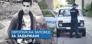 Германски съд решава за екстрадицията на Северин Красимиров