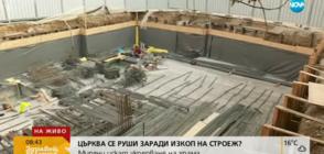 Църква се руши заради изкоп на строеж