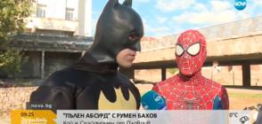 """""""ПЪЛЕН АБСУРД"""": Кои са българските Батман и Спайдърмен?"""