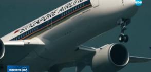 Завърши най-дългият пътнически полет (ВИДЕО)