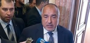Борисов: Взети са мерки, за да не ескалира етническото напрежение в Русе
