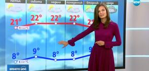 Прогноза за времето (12.10.2018 - централна)