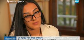 ЗА ПЪРВИ ПЪТ ПРЕД КАМЕРА: Осъдената в Турция Мира Яшар говори пред NOVA