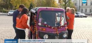 Семейство от Лондон ще измине 6000 км с триколка в памет на дъщеря си