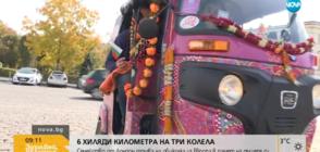 6000 КМ НА ТРИ КОЛЕЛА: Семейство от Лондон тръгва на обиколка из Европа в памет на дъщеря си