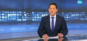 Новините на NOVA (16.10.2018 - 9.00 ч.)