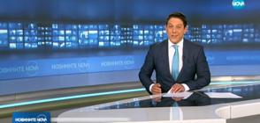 Новините на NOVA (17.10.2018 - 8.00 ч.)