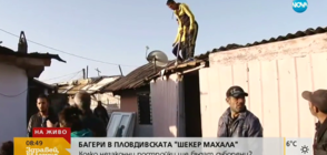 "НАПРЕЖЕНИЕ В ПЛОВДИВ: Багери влязоха в ""Шекер махала"""