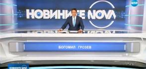Новините на NOVA (17.10.2018 - обедна)